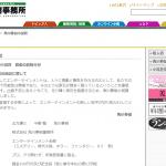 角川春樹小説賞
