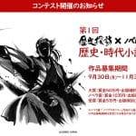 ノベルアップ+歴史・時代小説大賞