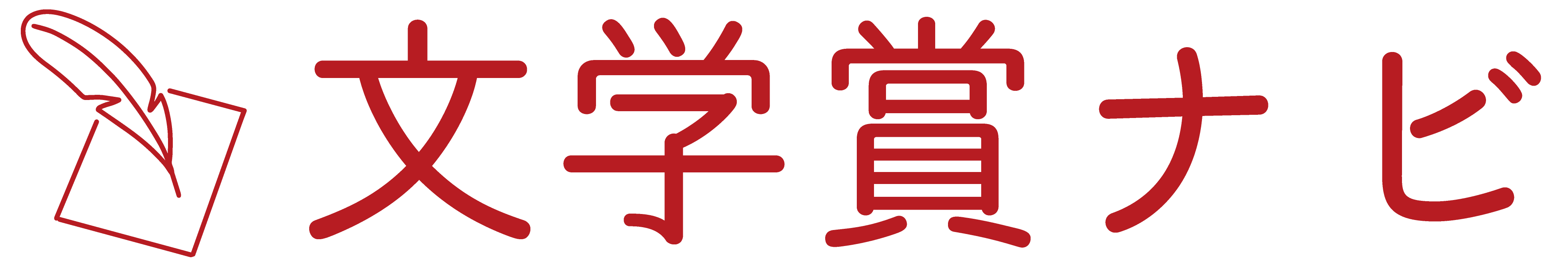 文学賞ナビ